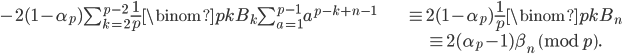 \begin{align} -2(1-\alpha_p)\sum_{k=2}^{p-2}\frac{1}{p}\binom{p}{k}B_k\sum_{a=1}^{p-1}a^{p-k+n-1} &\equiv 2(1-\alpha_p)\frac{1}{p}\binom{p}{k}B_n \\ &\equiv 2(\alpha_p-1)\beta_n\pmod{p}.\end{align}