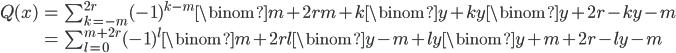\begin{align} Q(x) &= \sum_{k=-m}^{2r}(-1)^{k-m}\binom{m+2r}{m+k}\binom{y+k}{y}\binom{y+2r-k}{y-m}\\ &= \sum_{l=0}^{m+2r}(-1)^l\binom{m+2r}{l}\binom{y-m+l}{y}\binom{y+m+2r-l}{y-m}\end{align}