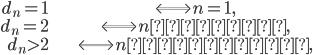 \begin{align} d_n=1 &\Longleftrightarrow n=1, \\ d_n=2 &\Longleftrightarrow n\text{が素数}, \\ d_n > 2 &\Longleftrightarrow n\text{が合成数},\end{align}