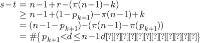 \begin{align} s-t&=n-1+r-(\pi(n-1)-k) \\ &\geq n-1+(1-p_{k+1})-\pi(n-1)+k\\ &=(n-1-p_{k+1})-(\pi(n-1)-\pi(p_{k+1})) \\ &= \#\{p_{k+1} < d \leq n-1 \mid d\text{は合成数}\}\end{align}