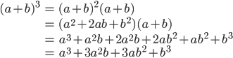 \begin{array}{rcl} (a+b)^3 & = & (a+b)^2(a+b)\\ &=&(a^2+2ab+b^2)(a+b)\\ &=&a^3+a^2b+2a^2b+2ab^2+ab^2+b^3\\ &=&a^3+3a^2b+3ab^2+b^3 \end{array}