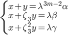 \begin{cases}x+y = \lambda^{3m-2}\alpha \\ x+\zeta_3y = \lambda \beta \\ x+\zeta_3^2y = \lambda \gamma \end{cases}