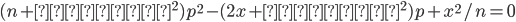 \begin{equation}   (n + 限界値^2)p^2 - (2x + 限界値^2)p + x^2/n = 0 \end{equation}