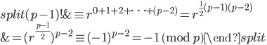 \begin{equation}\begin{split}(p-1)! &\equiv r^{0+1+2+\cdots +(p-2)} = r^{\frac{1}{2}(p-1)(p-2)}\\ &=(r^{\frac{p-1}{2}})^{p-2}\equiv (-1)^{p-2}=-1 \pmod{p}\end{split}\end{equation}