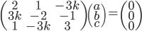 \begin{pmatrix}2&1&-3k\\3k&-2&-1\\1&-3k&3\end{pmatrix}\begin{pmatrix}a\\b\\c\end{pmatrix}=\begin{pmatrix}0\\0\\0\end{pmatrix}