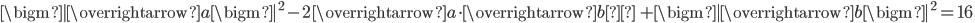 \bigm| \overrightarrow{a } \bigm| ^2 -2 \, \overrightarrow{a } \cdot \overrightarrow{b }\, +\bigm| \overrightarrow{b } \bigm|^2 =16\;