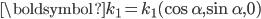 \boldsymbol{k}_1=k_1(\cos\alpha,\sin\alpha,0)