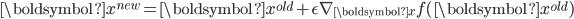 \boldsymbol{x}^{new} = \boldsymbol{x}^{old} + \epsilon \nabla_{\boldsymbol{x}} f(\boldsymbol{x}^{old})