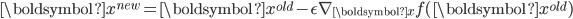 \boldsymbol{x}^{new} = \boldsymbol{x}^{old} - \epsilon \nabla_{\boldsymbol{x}} f(\boldsymbol{x}^{old})