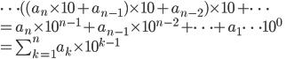 \cdots ((a_n\times 10+a_{n-1})\times 10 + a_{n-2})\times 10 +\cdots  \\= a_n\times 10^{n-1} + a_{n-1}\times 10^{n-2}+\cdots+a_1\cdots 10^0 \\= \sum_{k=1}^{n}a_k\times 10^{k-1}