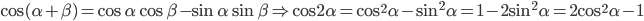 \cos(\alpha + \beta) = \cos\alpha\cos\beta - \sin\alpha\sin\beta \Rightarrow \cos 2\alpha = \cos^2 \alpha - \sin^2 \alpha = 1 - 2\sin^2\alpha = 2\cos^2 \alpha - 1