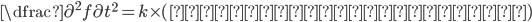 \dfrac {\partial ^{2}f}{\partial t^{2}}=k \times (変位を誘起する力)