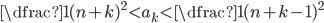 \dfrac{1}{(n+k)^{2}}\lt a_{k}\lt \dfrac{1}{(n+k-1)^{2}}