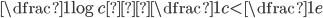 \dfrac{1}{\log c}・\dfrac{1}{c}\lt \dfrac{1}{e}