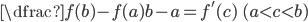 \dfrac{f(b)-f(a)}{b-a}=f'(c)\ \ (a\lt c \lt b)