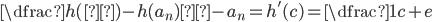\dfrac{h(β)-h(a_n)}{β-a_n}=h'(c)=\dfrac{1}{c+e}