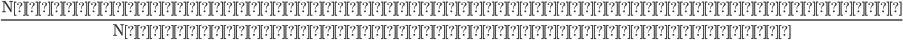 \displaystyle \frac{\mbox{N枚のカードを一列に並べた時に素数となるパターン数}}{\mbox{N枚のカードを一列に並べる全パターン数}}
