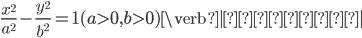 \displaystyle \frac{x^{2}}{a^{2}} -\frac{y^{2}}{b^{2}} =1 (a>0,b>0) \verb|のとき|