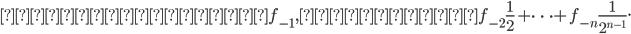 \displaystyle この整数部は f_{-1}, 小数部はf_{-2} \frac{1}{2} + \cdots + f_{-n}\frac{1}{2^{n-1}}.