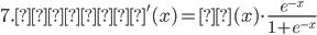 \displaystyle 7.  σ'(x) = σ(x)\cdot\frac{e^{-x}}{1+e^{-x}}