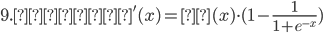 \displaystyle 9.  σ'(x) = σ(x)\cdot(1-\frac{1}{1+e^{-x}})