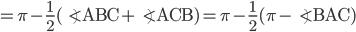 \displaystyle =\pi -\frac{1}{2} (\angle \mathrm{ABC}+\angle \mathrm{ACB})=\pi -\frac{1}{2} (\pi -\angle \mathrm{BAC})