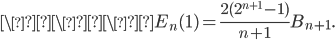 \displaystyle \\\E_n(1) = \frac{2(2^{n+1}-1)}{n+1}B_{n+1}.