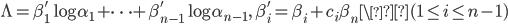 \displaystyle \Lambda = \beta_1'\log \alpha_1+\cdots +\beta_{n-1}'\log \alpha_{n-1}, \quad \beta_i'=\beta_i+c_i\beta_n \(1 \leq i \leq n-1)