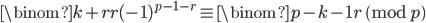 \displaystyle \binom{k+r}{r}(-1)^{p-1-r} \equiv \binom{p-k-1}{r} \pmod{p}