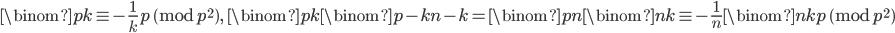 \displaystyle \binom{p}{k} \equiv -\frac{1}{k}p \pmod{p^2},\quad \binom{p}{k}\binom{p-k}{n-k} = \binom{p}{n}\binom{n}{k} \equiv -\frac{1}{n}\binom{n}{k}p \pmod{p^2}