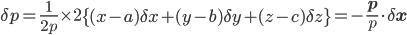 \displaystyle \delta p = \frac{1}{2p}\times 2\left\{(x-a)\delta x + (y-b)\delta y+(z-c)\delta z\right\} = -\frac{\mathbf p}{p}\cdot \delta\mathbf x