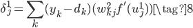 \displaystyle \delta^1_j = \sum_k (y_k - d_k) (w^2_{kj} f'(u^1_j)) \tag{8}