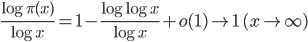 \displaystyle \frac{\log \pi (x)}{\log x}=1-\frac{\log \log x}{\log x} +o(1) \to 1 \ (x \to \infty )