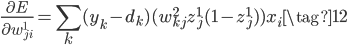 \displaystyle \frac{\partial E}{\partial w^1_{ji}}  = \sum_k (y_k - d_k) (w^2_{kj} z^1_j (1 - z^1_j)) x_i \tag{12}