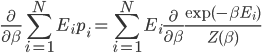 \displaystyle \frac{\partial}{\partial \beta} \sum_{i=1}^N E_i p_i = \sum_{i=1}^N E_i \frac{\partial}{\partial \beta} \frac{\exp(-\beta E_i)}{Z(\beta)}