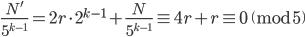\displaystyle \frac{N'}{5^{k-1}}=2r\cdot 2^{k-1}+\frac{N}{5^{k-1}} \equiv 4r+r \equiv 0 \pmod{5}