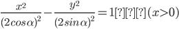 \displaystyle \frac{x^2}{(2\, cos \, \alpha )^2}-\frac{y^2}{(2\, sin \, \alpha )^2}=1 (x \gt 0)