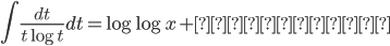 \displaystyle \int \frac{dt}{t\log t}dt = \log \log x + \text{積分定数}