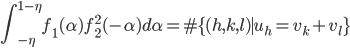 \displaystyle \int_{-\eta}^{1-\eta}f_1(\alpha)f_2^2(-\alpha)d\alpha = \#\{(h, k, l) \mid u_h=v_k+v_l\}