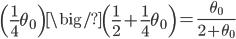 \displaystyle \left(\frac{1}{4}\theta_0 \right) \big/ \left(\frac{1}{2} + \frac{1}{4}\theta_0 \right)=\frac{\theta_0}{2+\theta_0}