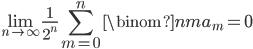\displaystyle \lim_{n \to \infty}\frac{1}{2^n}\sum_{m=0}^n\binom{n}{m}a_m =0