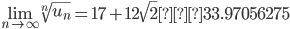 \displaystyle \lim_{n \to \infty}\sqrt[n]{u_n} = 17+12\sqrt{2} ≒ 33.97056275