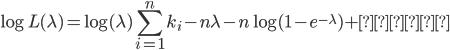 \displaystyle \log L (\lambda) = \log(\lambda)\sum_{i=1}^{n} k_i - n\lambda - n\log(1-e^{-\lambda})+\mbox{定数}