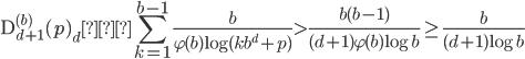 \displaystyle \mathrm{D}_{d+1}^{(b)}(p)_d ≒ \sum_{k=1}^{b-1}\frac{b}{\varphi (b)\log (kb^d+p)} > \frac{b(b-1)}{(d+1)\varphi (b) \log b} \geq \frac{b}{(d+1)\log b}