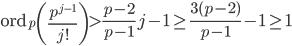 \displaystyle \mathrm{ord}_p\left(\frac{p^{j-1}}{j!}\right) > \frac{p-2}{p-1}j-1 \geq \frac{3(p-2)}{p-1}-1 \geq 1