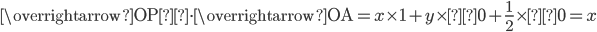 \displaystyle \overrightarrow{\mathrm{OP}}\cdot \overrightarrow{\mathrm{OA}} =x\times 1+y\times0+\frac{1}{2}\times0=x