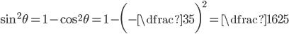 \displaystyle \sin^2\theta=1-\cos^2\theta=1-\bigg(-\dfrac{3}{5}\bigg)^2=\dfrac{16}{25}