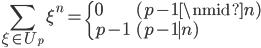 \displaystyle \sum_{\xi \in U_p}\xi^n = \begin{cases}0 & (p-1 \nmid n) \\ p-1 & (p-1 \mid n) \end{cases}