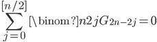 \displaystyle \sum_{j=0}^{[n/2]}\binom{n}{2j}G_{2n-2j}=0