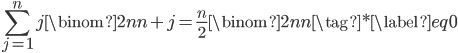 \displaystyle \sum_{j=1}^{n} j\binom{2n}{n+j} = \frac{n}{2} \binom{2n}{n} \tag{*} \label{eq0}